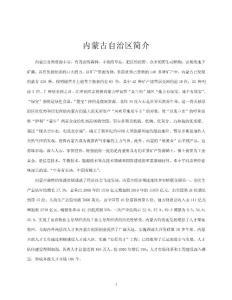 内蒙古自治区简介-中国留学网
