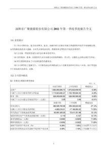 深圳市广聚能源股份有限公司第一季度报告资料合集