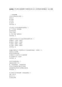 (1195)《毛泽东思..
