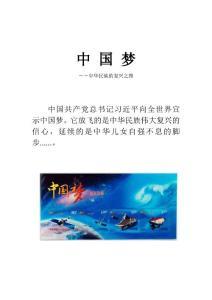 中国梦-专题邮集