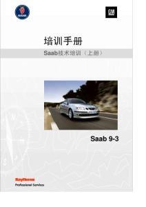 萨博9-3技术培训