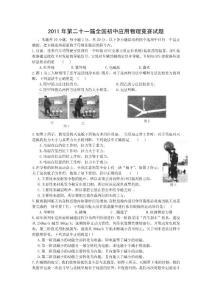 2011年第二十一届全国初中应用物理竞赛试题