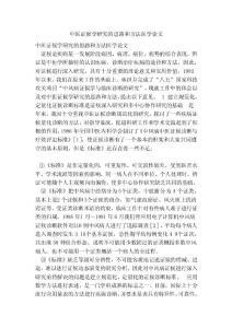 中医证候学研究的思路和方法医学论文 (2)