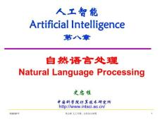 (课件)-人工智能ArtificialIntelligence第八章