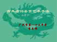 (PPT)-古典诗词鉴赏艺术手法