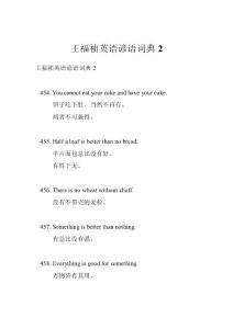 王福祯英语谚语词典2