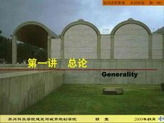 公共建筑设计原理 第01讲 总论
