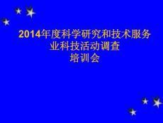 PPT-2014年度科学研究和技..