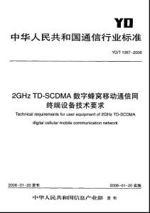 YD 1367-2018 2GHz TD-SCDMA数字蜂窝移动通信网 终端设备技术要求.pdf.pdf