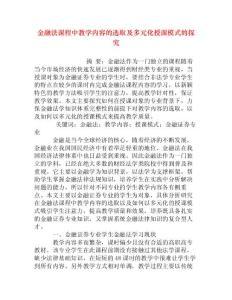 金融�法�n程中教�W�热莸倪x取