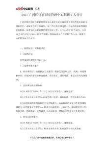 2017广西区体育彩票管理中心招聘2人公告