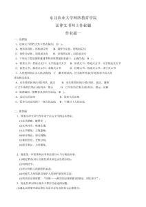 (整理完)法律文书网上作业题20121119创新