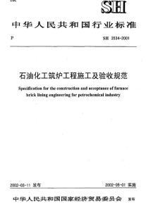[石油化工标准]-SH 3534-2018 石油化工筑炉工程施工及验收规范.pdf