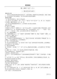 小学语文高年级句子训练(上)【基础版】重点