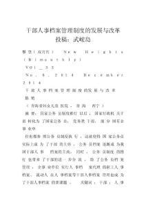 干部人事档案管理制度的发展与改革 投稿:武峵島