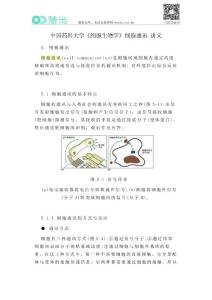 中国药科大学《细胞生物学》细胞通讯 讲义