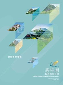 碧桂园2016年年报