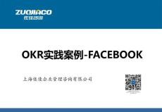 OKR最佳实践案例--FACEBOOK