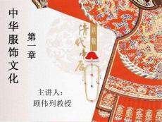 【国家级精品课程】-华东师范大学-《中国文化通论》第二编 中国服饰文化