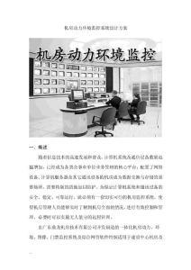 机房动力环境监控系统设计方案