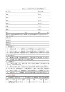 带液晶显示机房动力环境监控系统工程报价清单