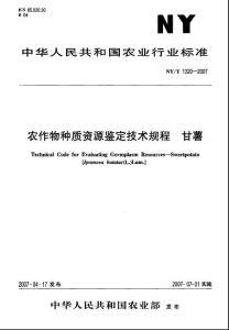 农作物种质资源鉴定技术规程----甘薯.pdf