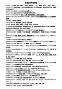 【重医】检体诊断学【填空和病例分析】.