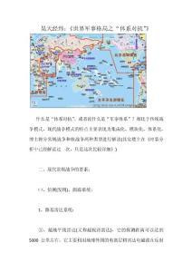 """昊天经纬:《世界军事格局之""""体系对抗""""》."""