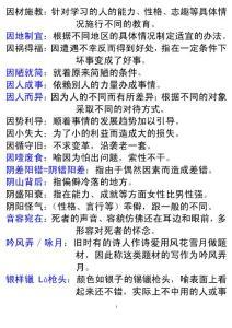 现代汉语词典成语9.