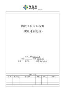 工艺工法QC上海建筑施工模板工程作业质量通病防治(图文解读)