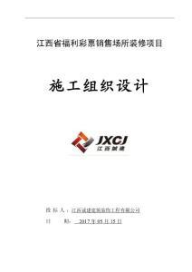 江西省福利彩票销售场所装修项目施工组织设计