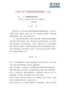 工艺工法QC广东建筑装饰工程人造大理石地面胶贴施工工法