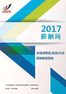 2017快速消费品(食品)行业薪酬调查报告.pdf