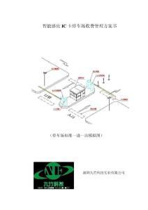 智能建筑系列:智能感应IC卡停车场收费管理方案书