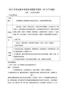 2017年河北省中考语文专题复习资料(共13个专题)