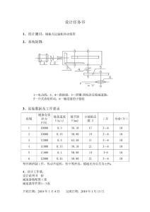 链板式运输机传动装置设计(任务书+进度表+详细设计)