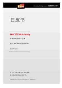 12 ESG 白皮书:EMC VNX Family - 存储领域的统一力量
