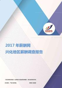 2017兴化地区薪酬调查报告.pdf