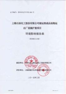 上海石油化工股份有限公司储运部成品油海运出厂设施扩能项介绍