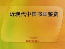 中国近现代浙江名家书画鉴赏.ppt