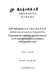 电脑与通讯研究所硕士学位论文LTE-Advanced系统中基於载波聚合