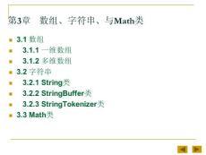 03 数组、字符串与Math类