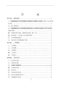 甘肃省建筑材料工业学校新建兰渝铁路拆迁还建职工住宅楼施工组织设计最终版