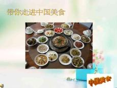 中国美食介绍 ppt课件