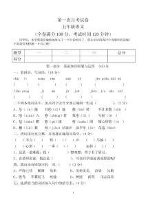 人教版小学五年级语文下册月考卷-(全套)