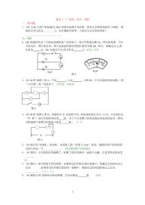 电学(二)电流、电压、电阻 - 物理