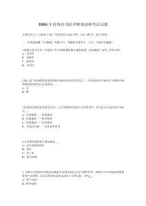 青海省寿险理财规划师考试试题