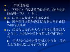 上海政法学院行政法作业2含答案