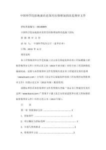 中国科学院原地面站北馆用房修缮加固改造预审文件