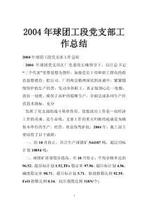 2004年球团工段党支部工作..